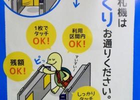 Tokyo_U-Bahn-Schild_1.1