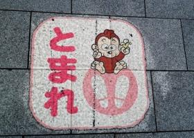 Tokyo_Achtung-Bahnschranke_1