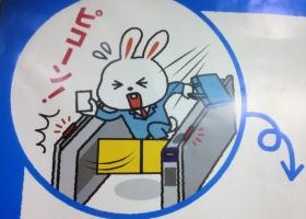 Tokyo_Schilder_U-Bahn_6